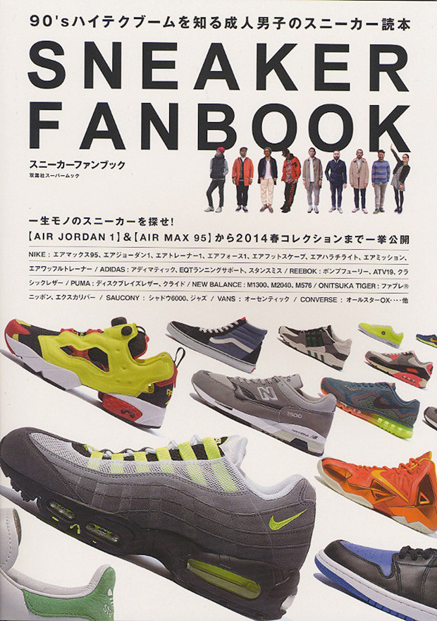 SNEAKERFANBOOK
