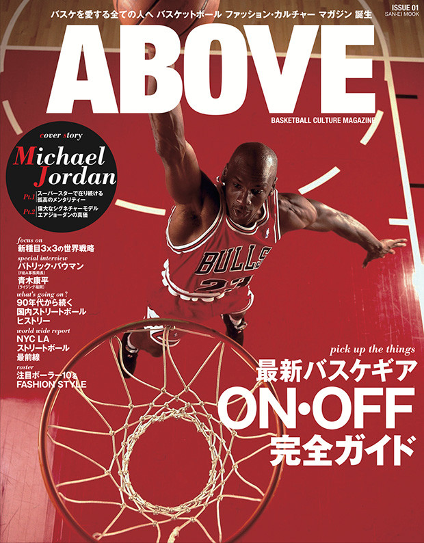 ABOVE Mag Issue01