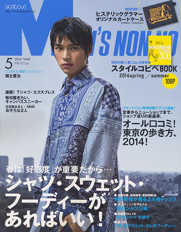 Men's NON-NO 5