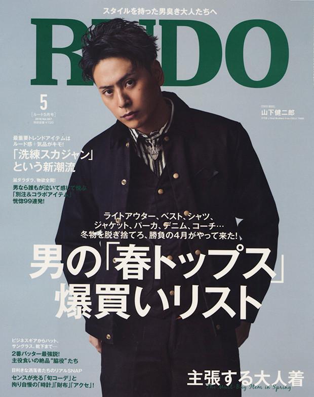 RUDO 5